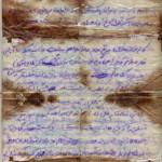 وصیت نامه صفحه 1