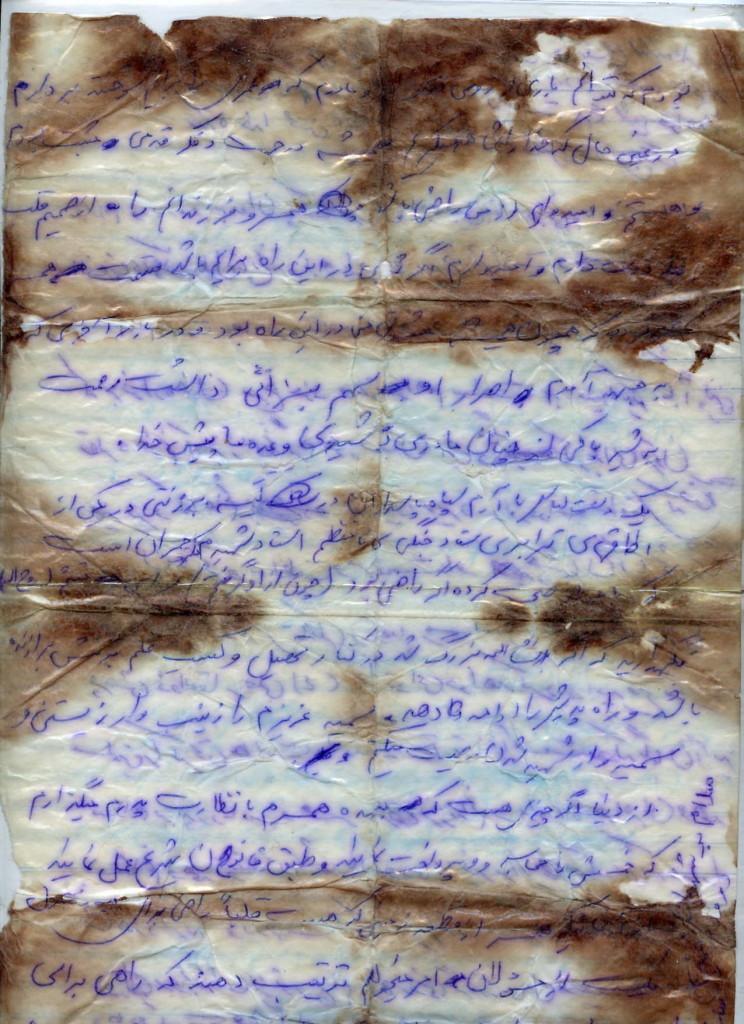 وصیت نامه صفحه 2