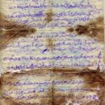 وصیت نامه صفحه 3