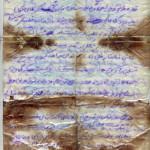 وصیت نامه صفحه 4